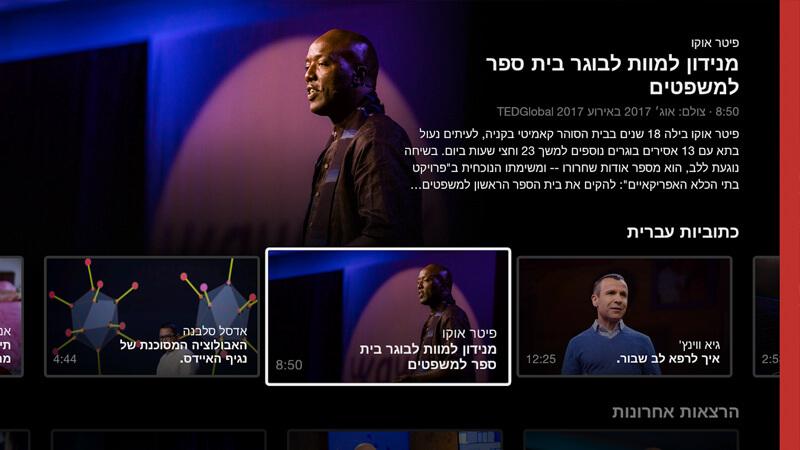 אפליקציית TED TV לאנדרואיד TV