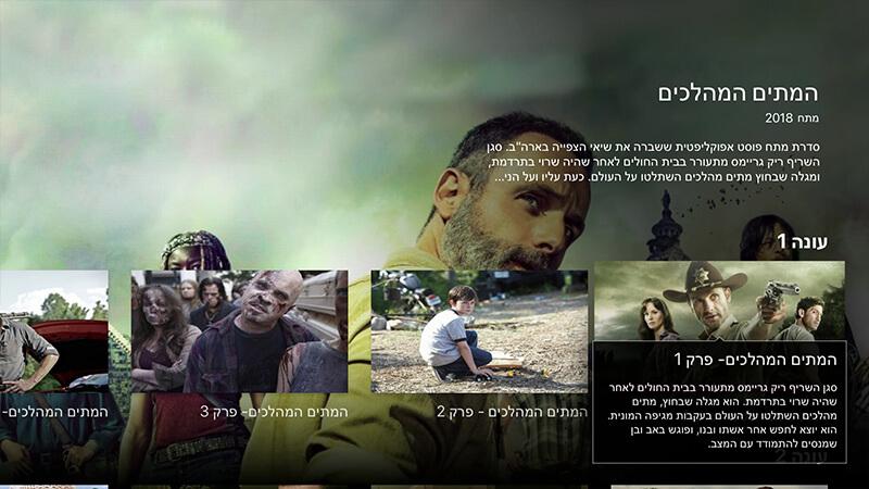 אפליקציית STINGTV באפל טי וי - עמוד סדרה