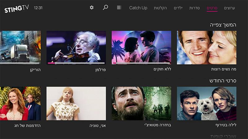 אפליקציית STINGTV באפל TV - עמוד סרטים