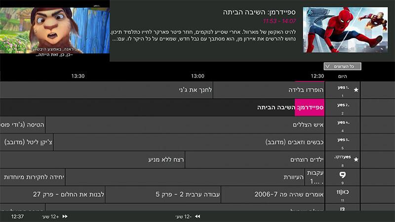 אפליקציית STINGTV באפל TV - לוח שידורים